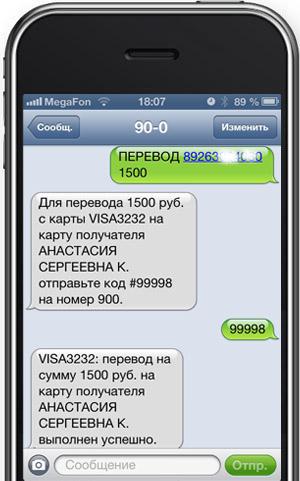 Как сделать перевод на сбербанк через смс